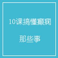 10课搞懂癫痫那些事