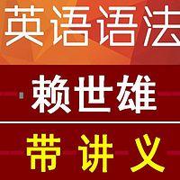 赖世雄英语语法 视频+讲义【小米粥爱学习】