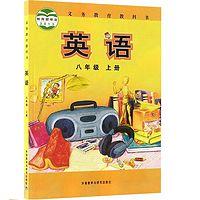 八年级上册外研版英语学习