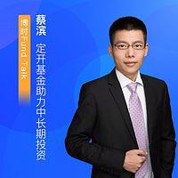 蔡滨:定开基金助力中长期投资