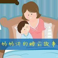 妈妈讲的睡前故事