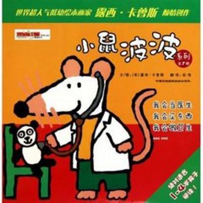 小鼠波波经典生活故事系列