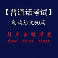【普通话考试短文朗读60篇】