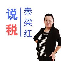 秦梁红说税(会计)