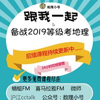 2019上海高中地理等级考备考大全