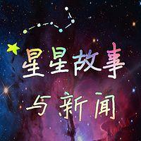 李老师讲天文 | 星星故事与新闻