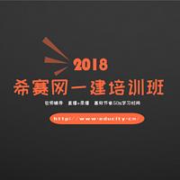 2018希赛一级建造师项目管理教程