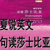 夏说英文 句读莎士比亚 带讲义【小米粥爱学习】