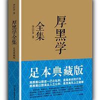 李宗吾——《厚黑学》(足本典藏版)