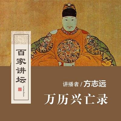 百家讲坛 万历兴亡录【全集】