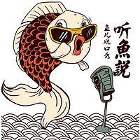 听鱼说——鱼儿脱口秀