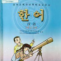 延教版五年级上册《汉语》