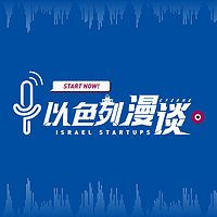 创业邦丨以色列漫谈