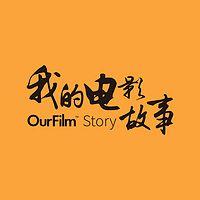 我的电影故事