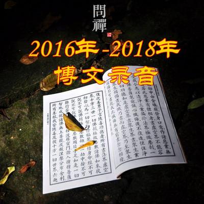 2016年-2019年博文录音(谢安朔)