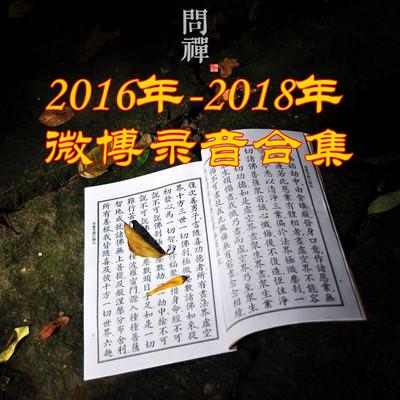 2016年-2018年每日心路(谢安朔)
