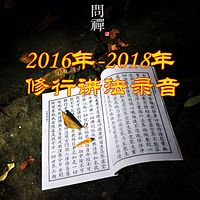 2016年-2020年讲法录音(谢安朔)