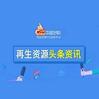 中国好料之声·再生资源最新行情