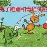 兔子蹦蹦和青蛙跳跳系列故事