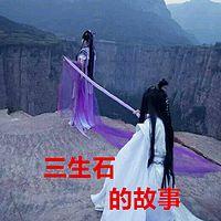 三生石的故事-梦小乐
