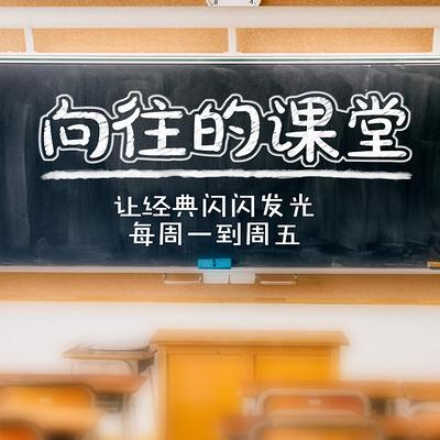 向往的课堂