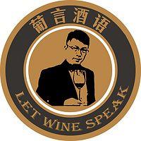 葡萄酒实用干货