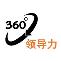 黄老师读书:360度领导力