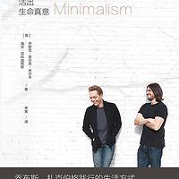 极简主义The minimalists活出生命真意