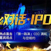 对话·IPO