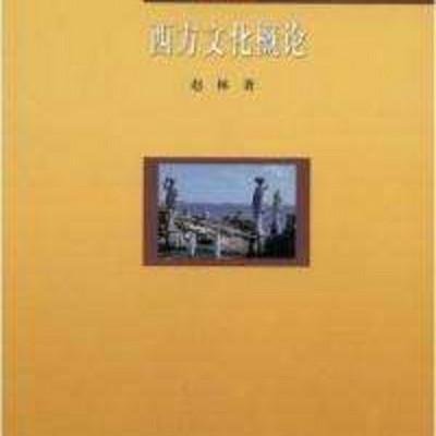 西方文化概论集 赵林