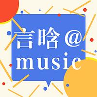 @言晗的周日音乐时光
