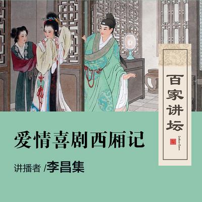 百家讲坛 爱情喜剧西厢记【全集】