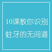 10课教你识别蛀牙的无间道