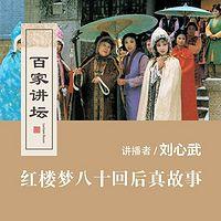 百家讲坛 刘心武讲红楼梦八十回后真故事【全集】