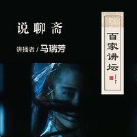 百家讲坛 马瑞芳说聊斋【全集】