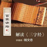 百家讲坛 钱文忠解读《三字经》【全集】