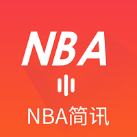 简报丨NBA三分钟