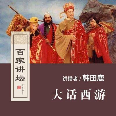 百家讲坛 大话西游【全集】