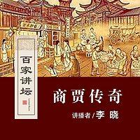 百家讲坛 商贾传奇【全集】