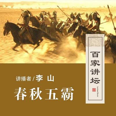 百家讲坛 春秋五霸【全集】