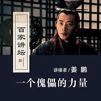 百家讲坛 姜鹏讲一个傀儡的力量【全集】