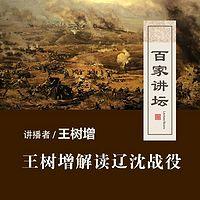 百家讲坛 王树增解读辽沈战役【全集】