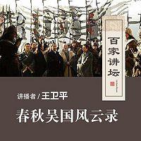 百家讲坛 春秋吴国风云录【全集】