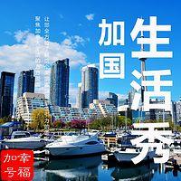 幸福加号|加拿大生活|粤语