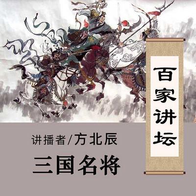 百家讲坛 三国名将【全集】