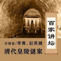 百家讲坛 清代皇陵谜案【全集】