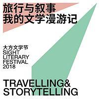 2018大方文学节 | 旅行与叙事:我的文学漫游记