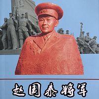 红色故事《赵国泰将军传奇》