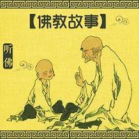 佛教故事 叶曼