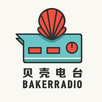 贝壳电台BakerRadio